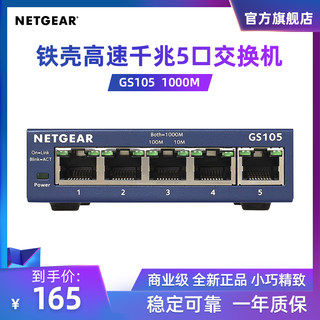 Netgear American Netware GS105 5 full Gigabit switch Enterprise iron shell 1000M port five Ethernet switch network monitoring shunt division genuine