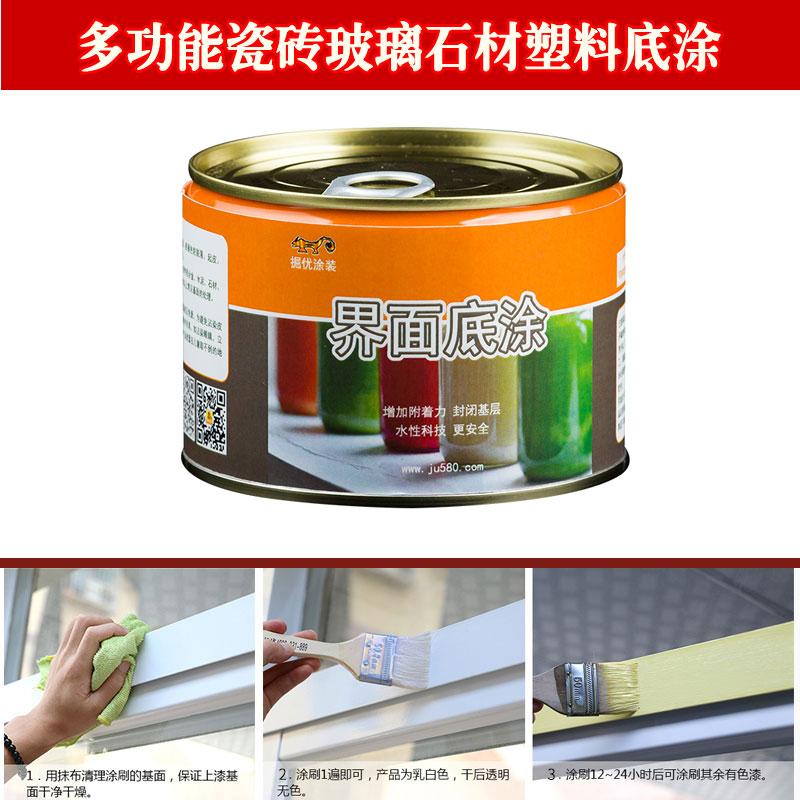 Dig excellent interface transparent primer multi-functional water-based  primer metal glass paint ceramic tile wall polished paint