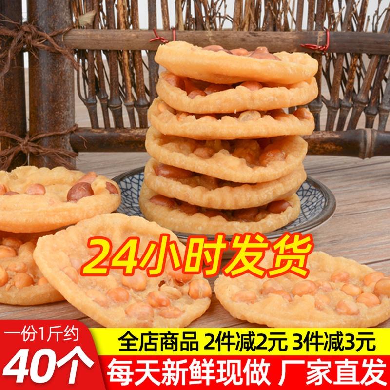 赣州花生巴子锅巴月亮巴粑豆零食赣南客家巴江西豆饼特产油炸小吃