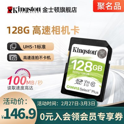 Kingston SD card 128G memory card 100MB / s high-speed digital camera camera SDHC big card Canon Nikon Sany Panasonic micro single anti-memory card car large card TV