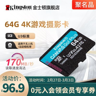 Kingston 64G high-speed memory card 170MB / s drone sports camera Switch game machine driving recorder TF card 64G memory card HD 4K shooting SD card A2 performance