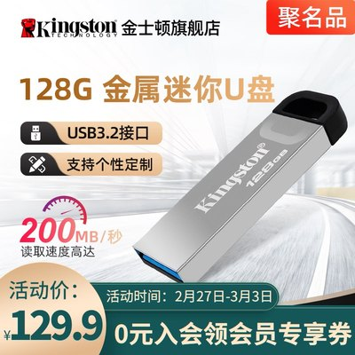 Kingston official flagship DTKN 128GU disk custom 200 teen-speed metal mini mobile computer business office high-speed 3.2 USB students genuine plate