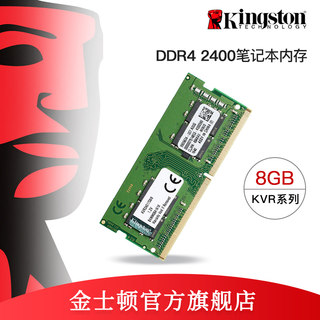 Kingston / Kingston DDR4 2400 8G memory for portable computers compatible single 8g 2133