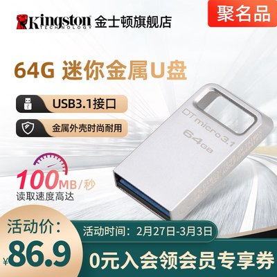 Kingston 64G USB 3.1 compatible USB3.0 high speed 64G metal U disk student USB flash drive