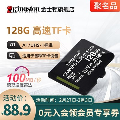 Kingston official flagship 128G memory TF card 100MB / s switch game card surveillance camera tablet mobile phone universal memory card high speed Class10 micro SD card