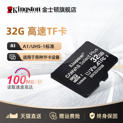 Kingston official flagship 32GB memory card 100MB / S driving recorder TF card surveillance camera tablet mobile phone universal memory card high speed Class10 micro SD card