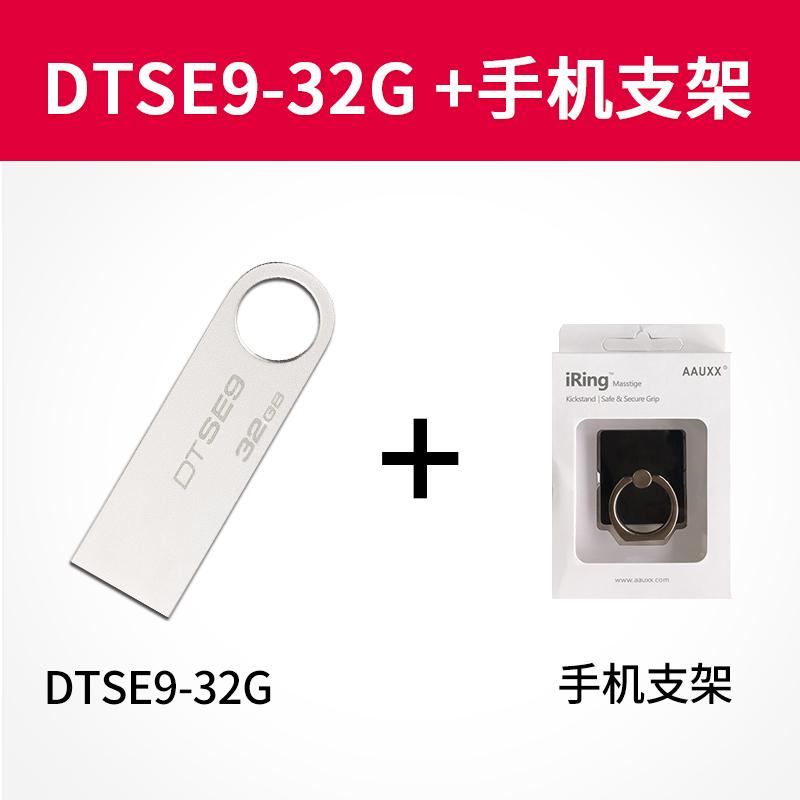DTSE9 / 32G + держатель для мобильного телефона