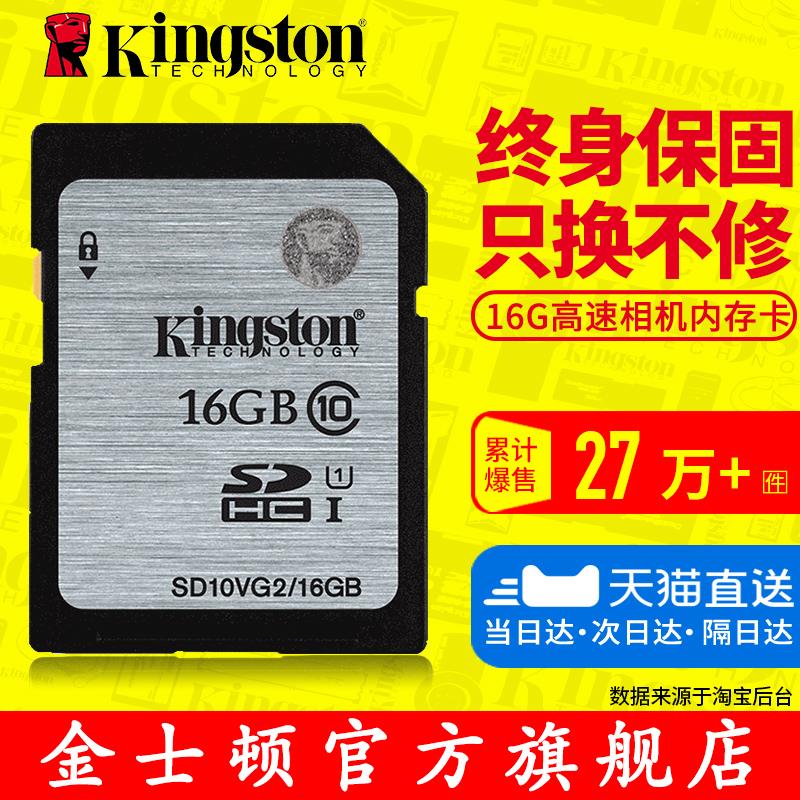 Кингстон SD карта 16G карты памяти CLASS10 высокоскоростной камера карта SD10V G2 цифровой камера карты памяти