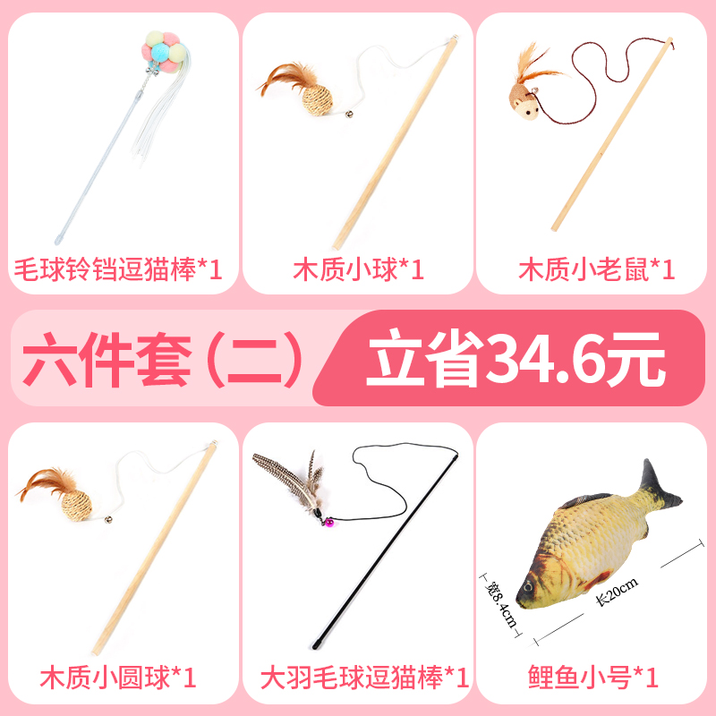 Funny Cat Stick 6-piece Set (2) [daily Save 34.6 Yuan]