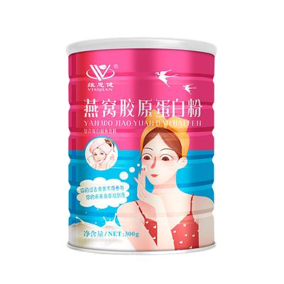 维思健燕窝胶原蛋白肽粉女性成人滋润美颜嫩肤气血营养滋补品新款