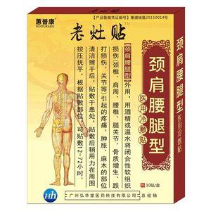 【蕙普康】颈肩腰腿痛骨质增生膏药贴10贴