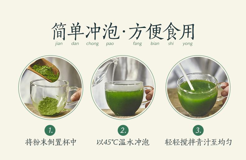 【老金磨方】大麦若叶青汁45g