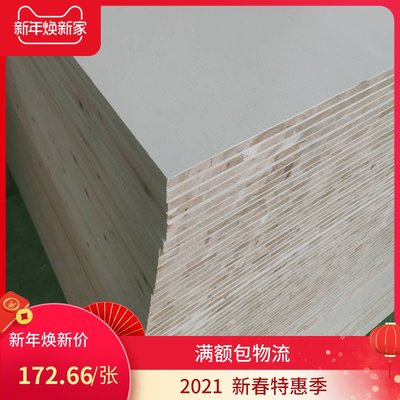 17 mm Sweet ecology paint-free plate furniture cabinet board environmentally friendly healthy woodworking board solid wood big core board