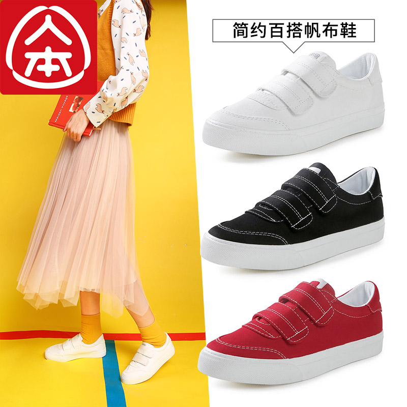 People canvas shoes women's white shoes female Velcro new flat wild lace shoes Korean white shoes