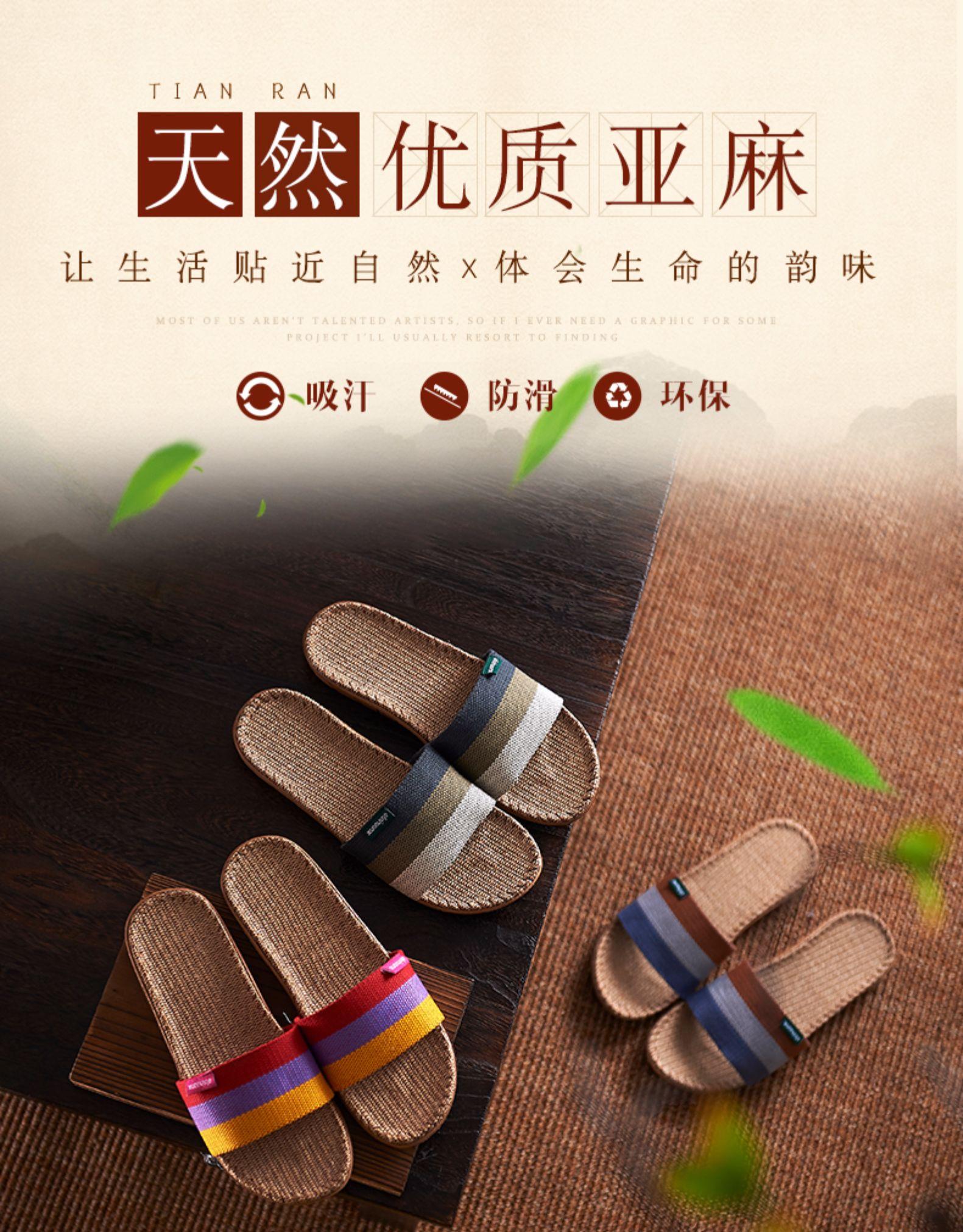 萱宜阁 亚麻防滑拖鞋 天猫优惠券折后¥7.9包邮(¥10.9-3) 多色可选
