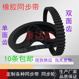 Rubber timing belt PU polyurethane steel wire timing belt double-sided tooth 3M XL H L 5M 8M 14M XXH