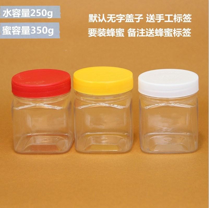 蜂蜜瓶塑料瓶250g半斤装蜂蜜塑料瓶子圆形酱菜瓶方形密封罐储物罐