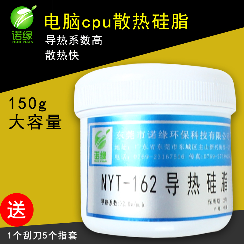 Laptop CPU graphics cooler thermal grease desktop cooling paste silicone  thermal insulation thermal paste
