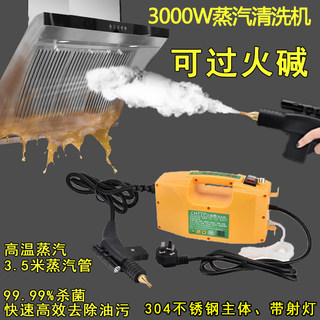 High temperature high pressure steam cleaning machine commercial home multi-function kitchen hood oil air conditioning steam cleaning machine