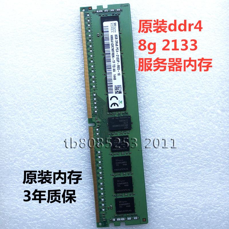 HP Z440 z640 z840 Workstation Server memory 8g DDR4 2133 PC4-2133P