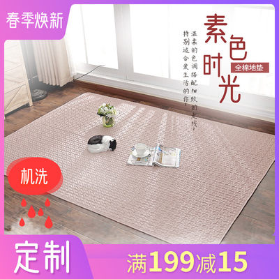 Nordic cotton floor bedroom bedroom fabric carpet Japanese solid color machine washing anti-skid climbing pad carpet