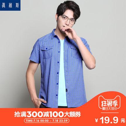 ¥19.9 真维斯 男子方领棉质衬衫