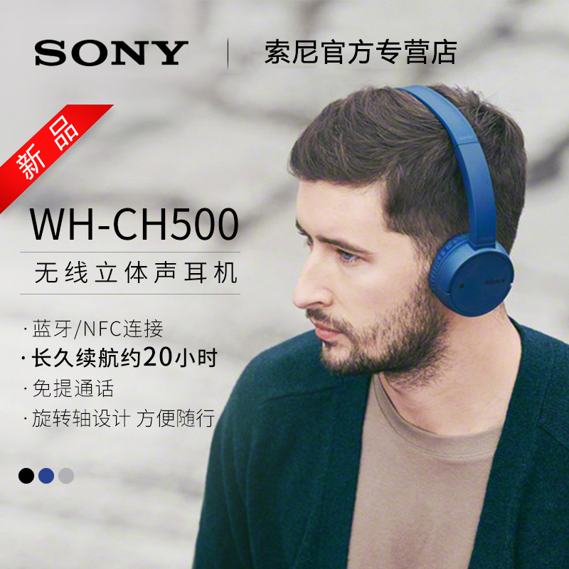 ae88cccf745 ... lightbox moreview · lightbox moreview · lightbox moreview. PrevNext. Sony  Sony WH-CH500 headset Bluetooth headset bass phone call music game headset
