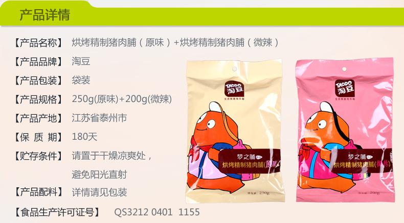 【淘豆】猪肉脯原味+微辣_03