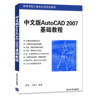 Chinese version of AutoCAD 2007 basic tutorial book cad zero-based entry self-study tutorial book autocad mechanical drawing indoor architectural design software tutorial cad architectural engineering drawing video practical teaching material