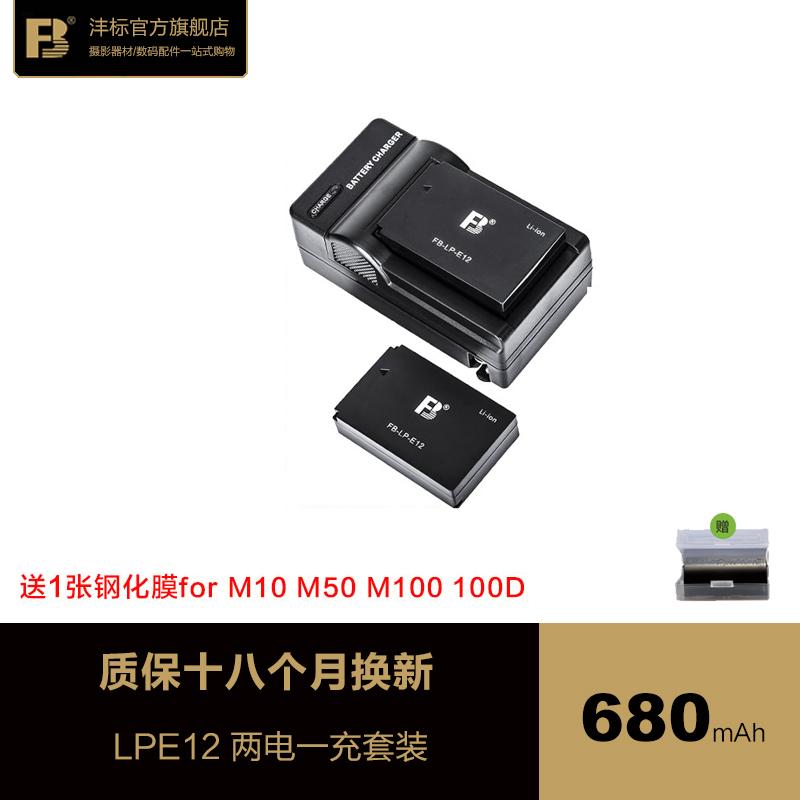2电1充沣标LP-E12电池送膜M100DM100微单充电器for佳能m50电池
