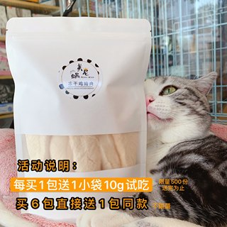 Meini snails fresh meat freeze-dried raw meat for cats and dogs snacks chicken breasts chicken diced beef kittens adult cats nutrition