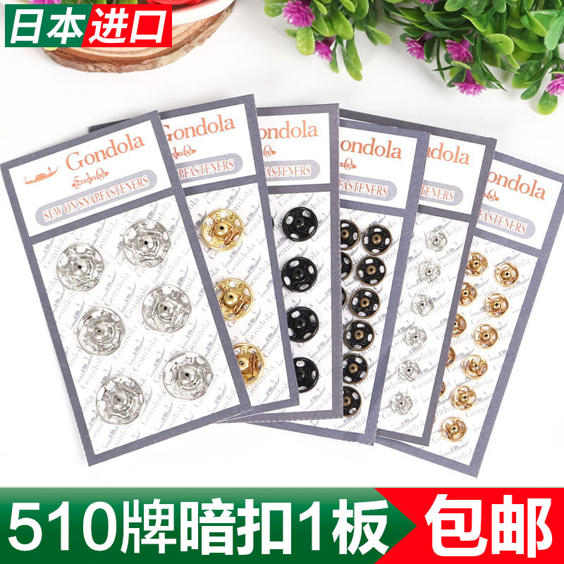 593951292 Japan imported Gondola510 metal snaps snaps dark button mother buckle  high-grade snaps over the needle