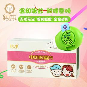 【润本】孕婴儿童电蚊香片30片送驱蚊器