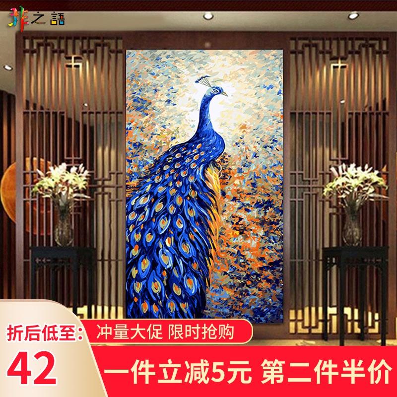 玄关画竖版数字油画diy数字油彩画大幅客厅风景手工填色画 蓝孔雀