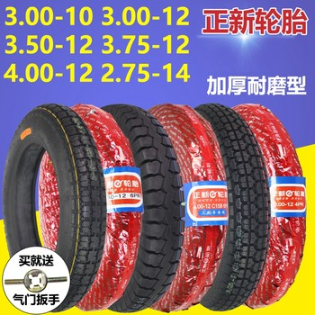 Zhengxin electric tricycle tire 3.0/3.50/3.75/5.00 inner and outer tires 4.00-12 Moto 4.50-12