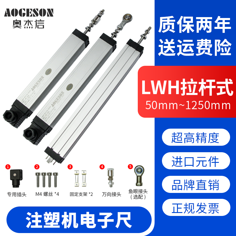 AOGESON injection molding machine electronic ruler LWH50~700mm rod resistance ruler Linear displacement sensor universal