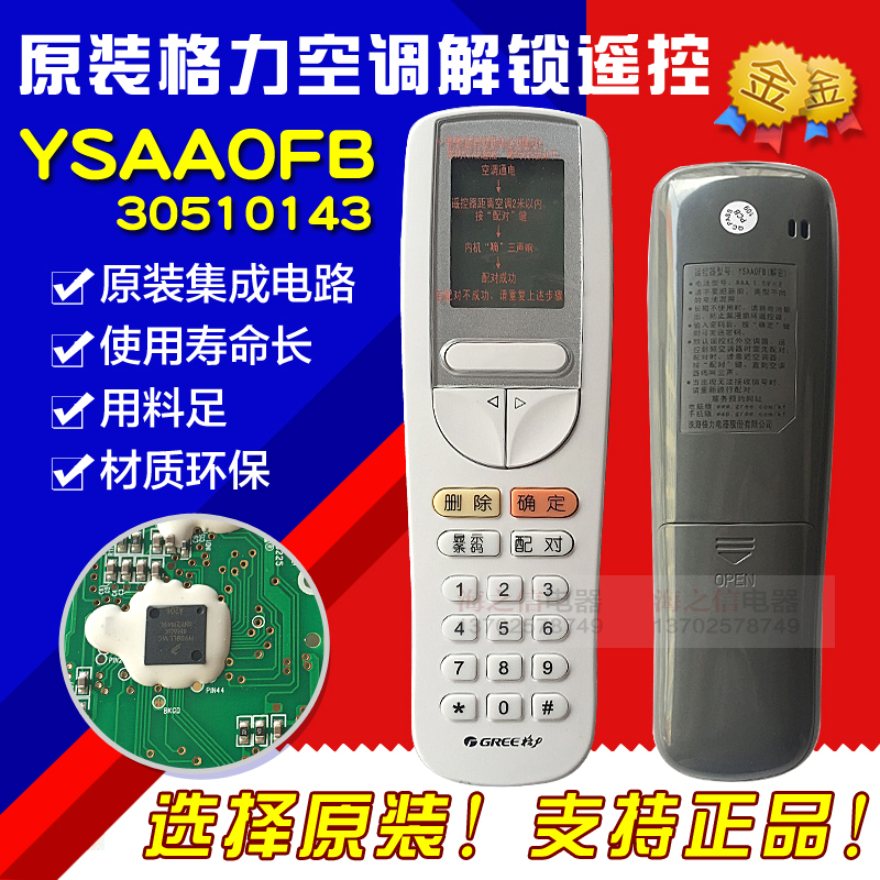 Original Gree air conditioning remote decoder 30510143 password remote  ysaa0fb decryption boot unlock