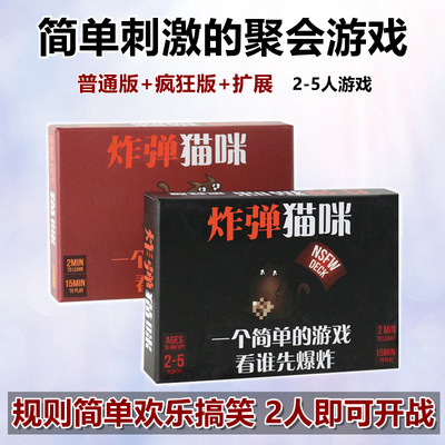 Explosive Bomb Cat Kitty Full Board Game Multiplayer Expansion Chinese Version Adult Casual Party Board Game Card