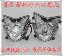 Phares du Yongyuan Xiaofeng 350