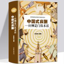 【抖音爆款】中国式应酬实用全书