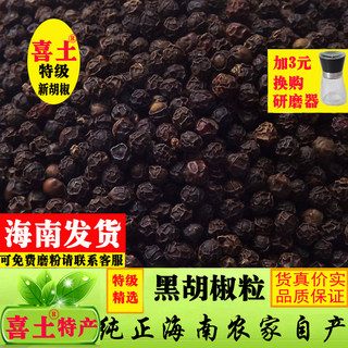 Authentic Hainan special grade black pepper grains 500g steak seasoning barbecue household specialty grinder black pepper powder