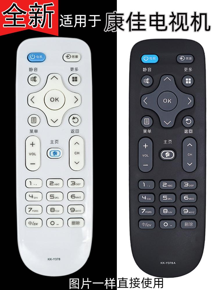 康佳液晶电视机遥控器KK-Y378 LED40M48M2600B LED43K35A康佳遥控