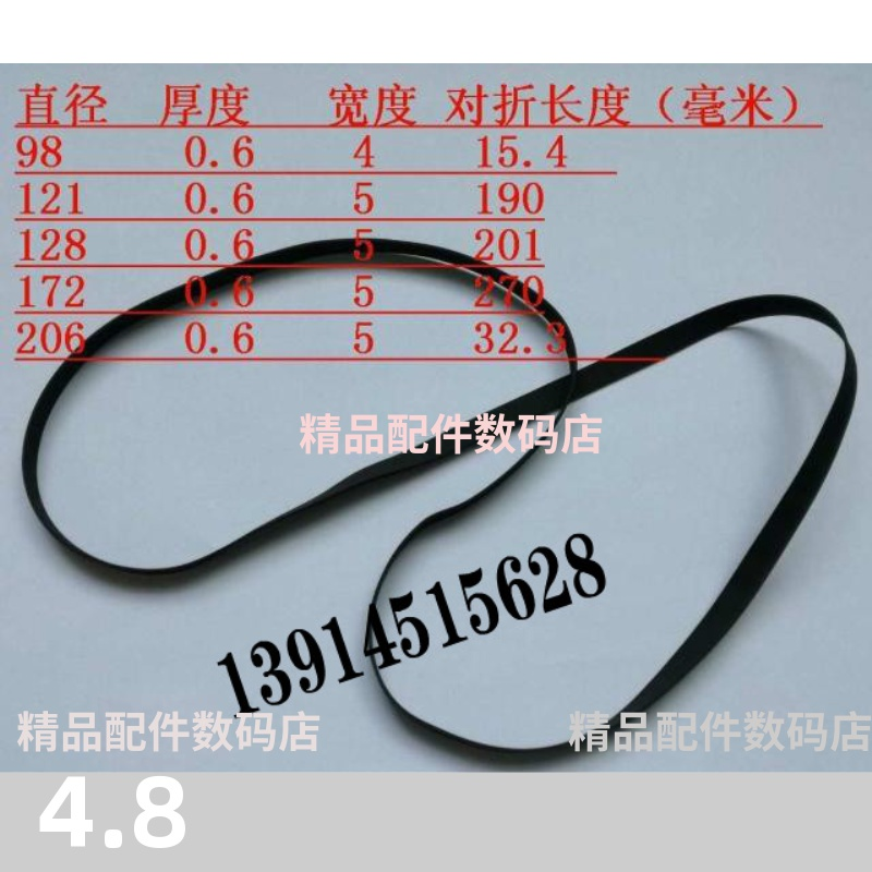 5mm drive belt opening machine phonograph phonograph phonograph drive belt folding 14-46 CM