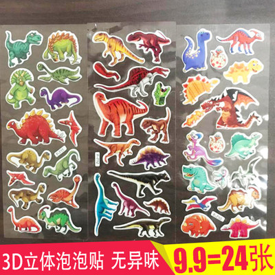 Cartoon stickers stickers dinosaur stickers small stickers children 3d three-dimensional kindergarten reward stickers praise stickers bubble stickers