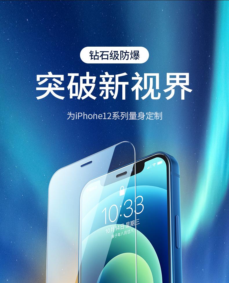 绿联 iPhone全系列 全屏幕覆盖手机钢化膜 图3