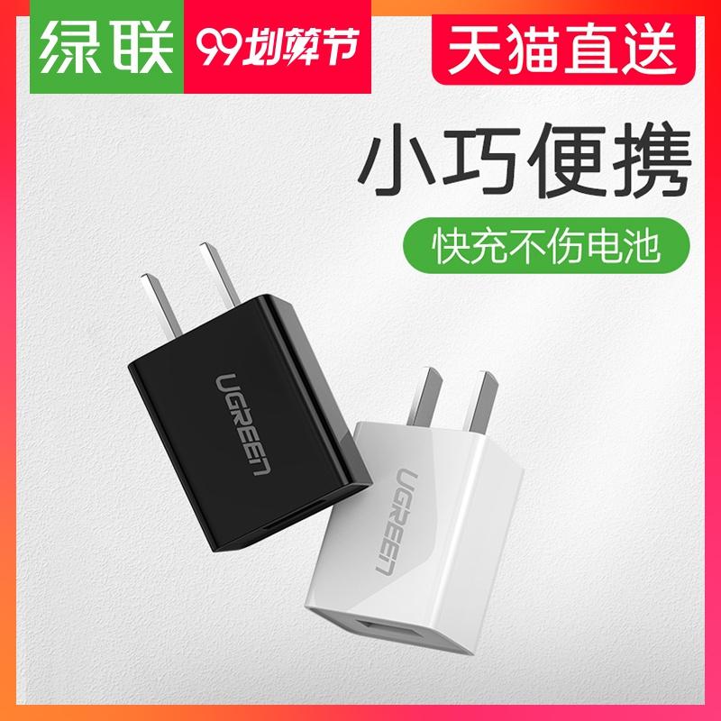 绿联5v1a充电器通用苹果x/iphone6s7p8p平板ipad单头数据线2a快充一套装usb插头2.1a安卓通用苹果