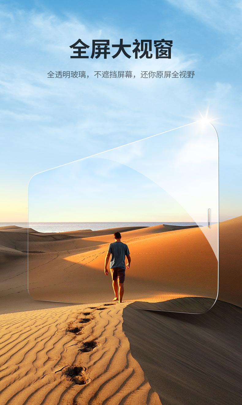 绿联 iPhone全系列 全屏幕覆盖手机钢化膜 图5