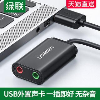 Green Union USB external sound card desktop notebook computer dedicated external 7.1 independent audio converter line audio headset microphone eat chicken live 3.5 drive-free portable suitable for PS4