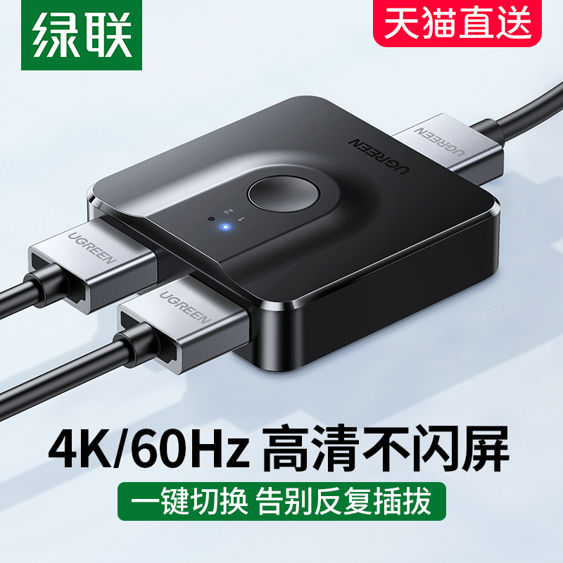 Green union hdmi one-point two switch Two-two in one out видео экран компьютера hdml HD splitter 4k TV two-in-one drag two 2 in 1 out двунаправленное преобразование дисплей split-screen splitter