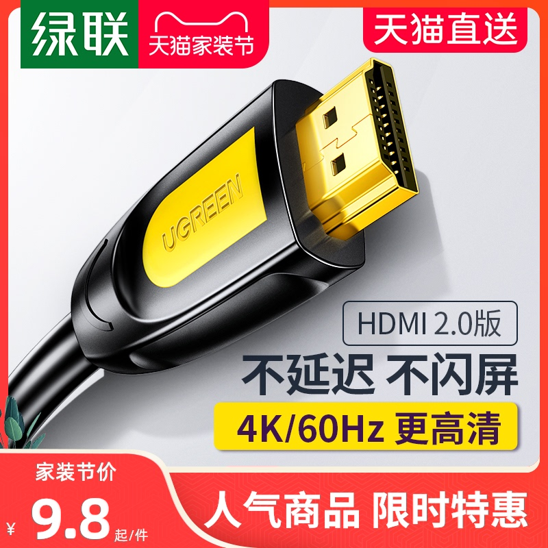 Green link hdmi cable HD cable 2.0 data cable 4k computer TV set-top box hdml lengthened 5 10 meters 15 signal 3 extension 20 monitor desktop host notebook audio and video cable